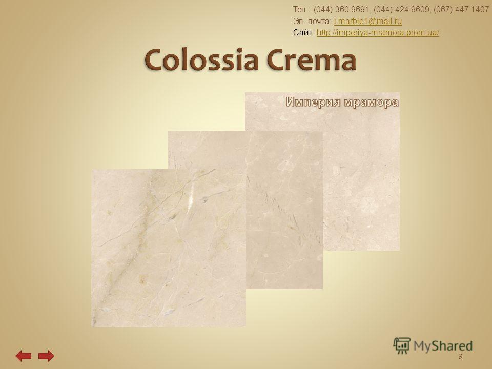 9 Тел.: (044) 360 9691, (044) 424 9609, (067) 447 1407 Эл. почта: i.marble1@mail.rui.marble1@mail.ru Сайт: http://imperiya-mramora.prom.ua/http://imperiya-mramora.prom.ua/