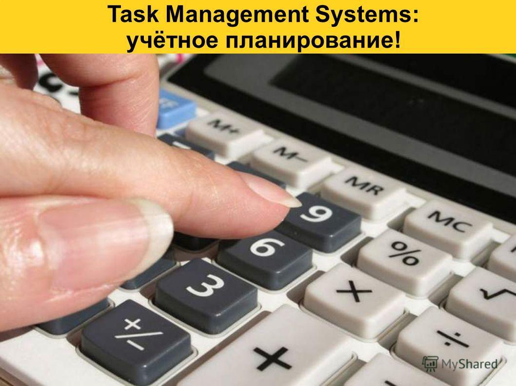 Task Management Systems: учётное планирование!