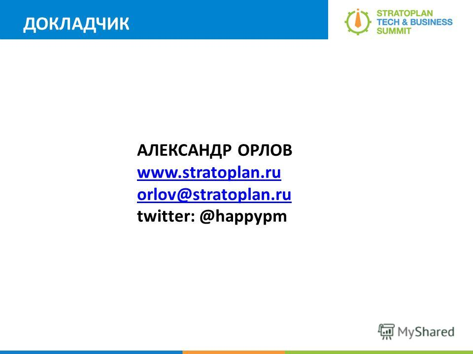 АЛЕКСАНДР ОРЛОВ www.stratoplan.ru orlov@stratoplan.ru twitter: @happypm ДОКЛАДЧИК