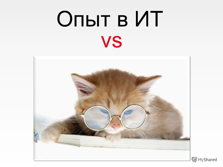 Опыт в ИТ vs