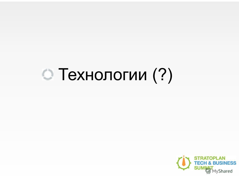 Технологии (?)