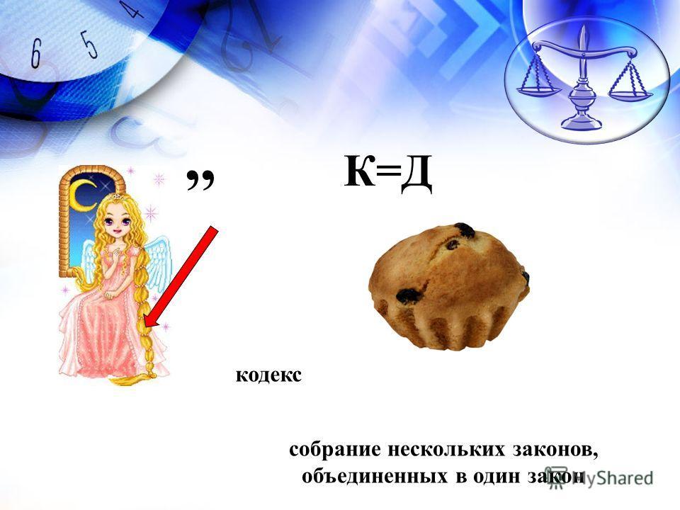 кодекс собрание нескольких законов, объединенных в один закон К=Д