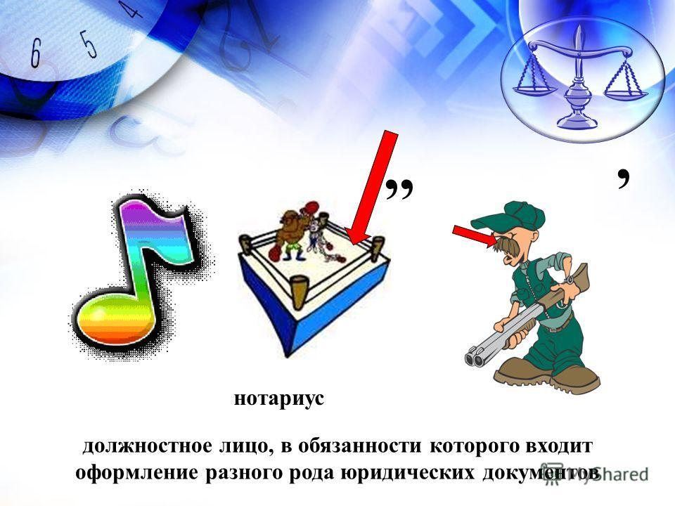 нотариус должностное лицо, в обязанности которого входит оформление разного рода юридических документов