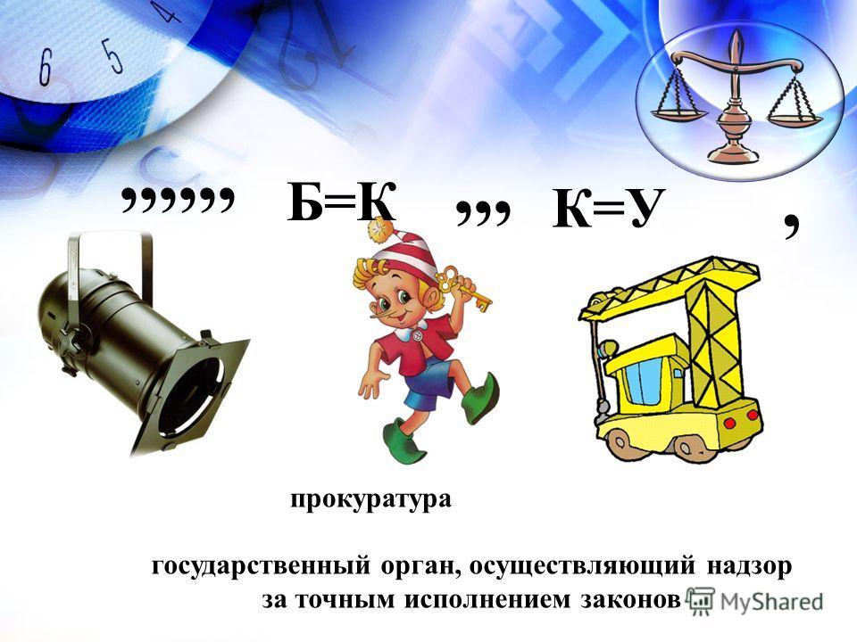 прокуратура государственный орган, осуществляющий надзор за точным исполнением законов К=У Б=К