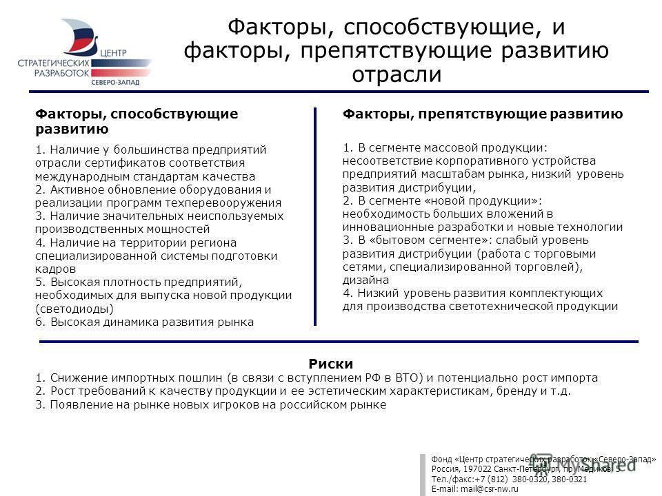 Фонд «Центр стратегических разработок «Северо-Запад» Россия, 197022 Санкт-Петербург, пр. Медиков, 5 Тел./факс:+7 (812) 380-0320, 380-0321 E-mail: mail@csr-nw.ru Факторы, способствующие, и факторы, препятствующие развитию отрасли Факторы, способствующ