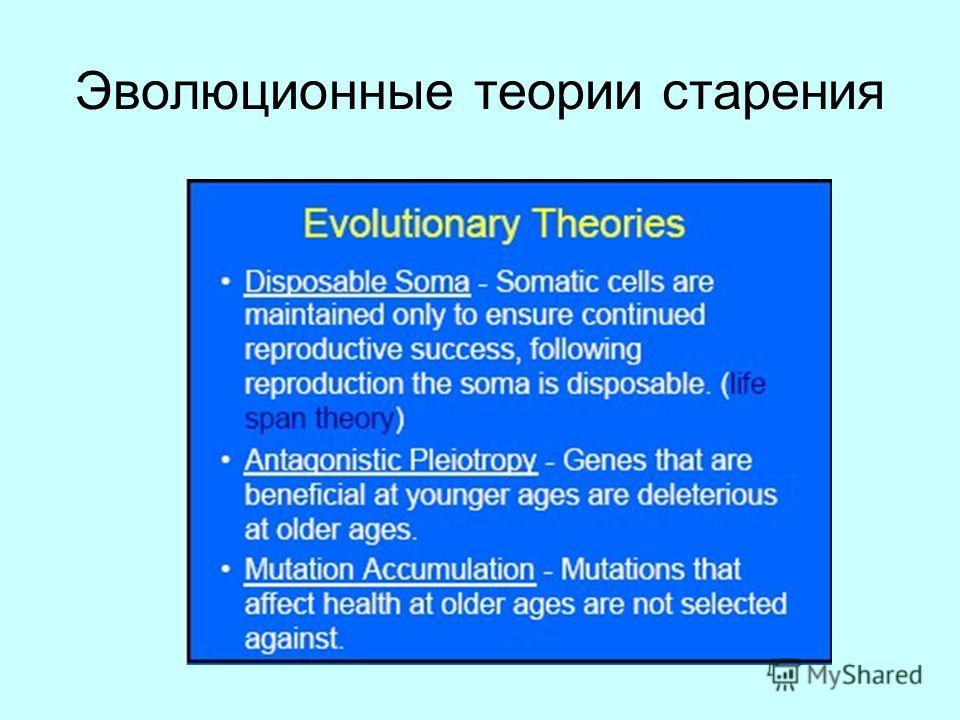 Эволюционные теории старения