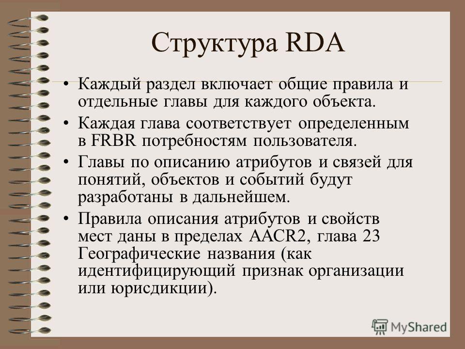 Каждый раздел включает общие правила и отдельные главы для каждого объекта. Каждая глава соответствует определенным в FRBR потребностям пользователя. Главы по описанию атрибутов и связей для понятий, объектов и событий будут разработаны в дальнейшем.