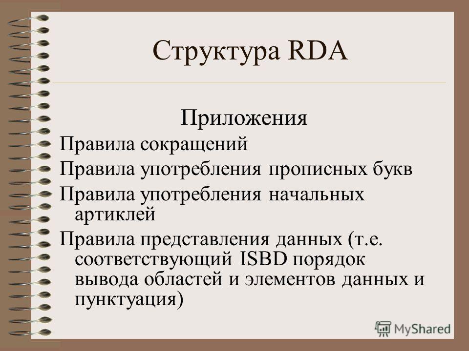 Приложения Правила сокращений Правила употребления прописных букв Правила употребления начальных артиклей Правила представления данных (т.е. соответствующий ISBD порядок вывода областей и элементов данных и пунктуация)