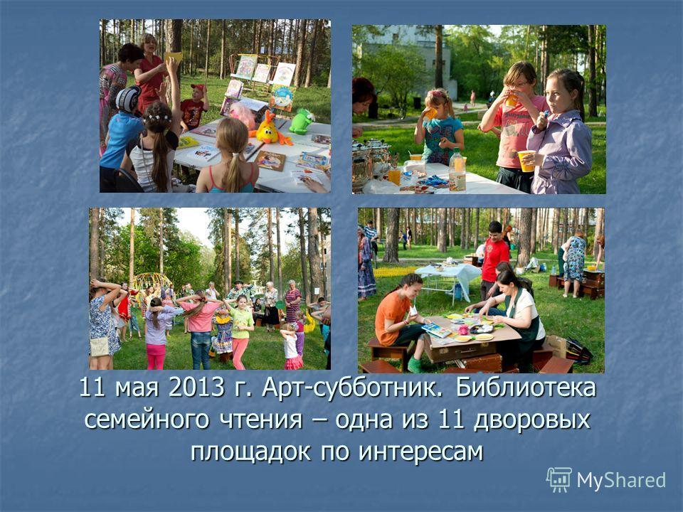 11 мая 2013 г. Арт-субботник. Библиотека семейного чтения – одна из 11 дворовых площадок по интересам