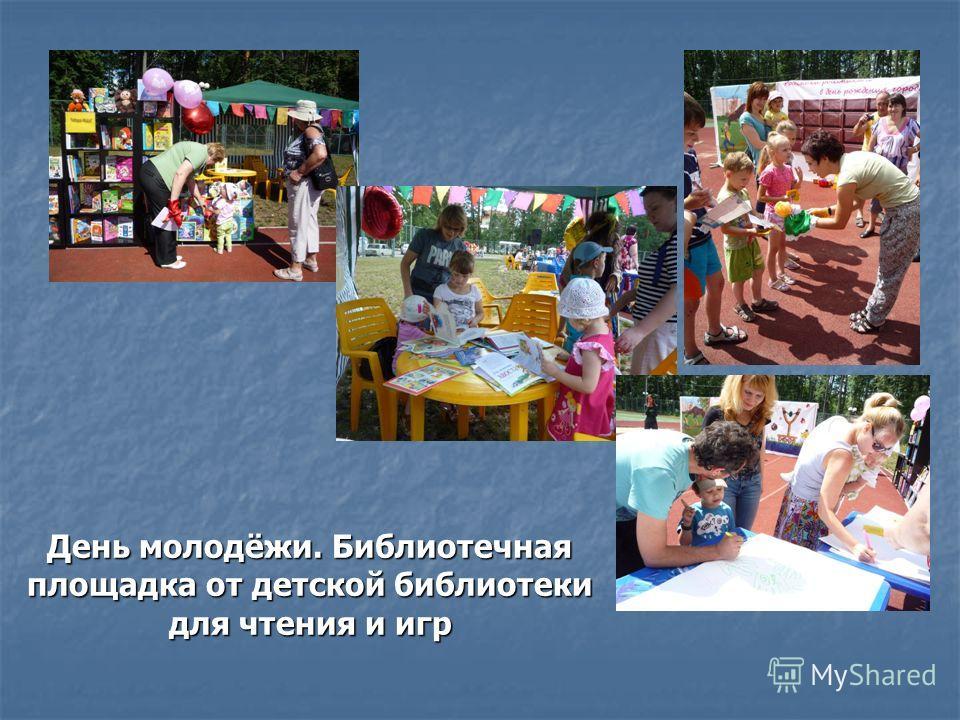 День молодёжи. Библиотечная площадка от детской библиотеки для чтения и игр