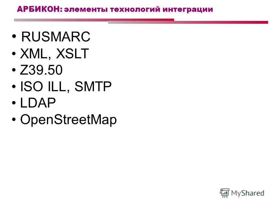 АРБИКОН: элементы технологий интеграции RUSMARC XML, XSLT Z39.50 ISO ILL, SMTP LDAP OpenStreetMap