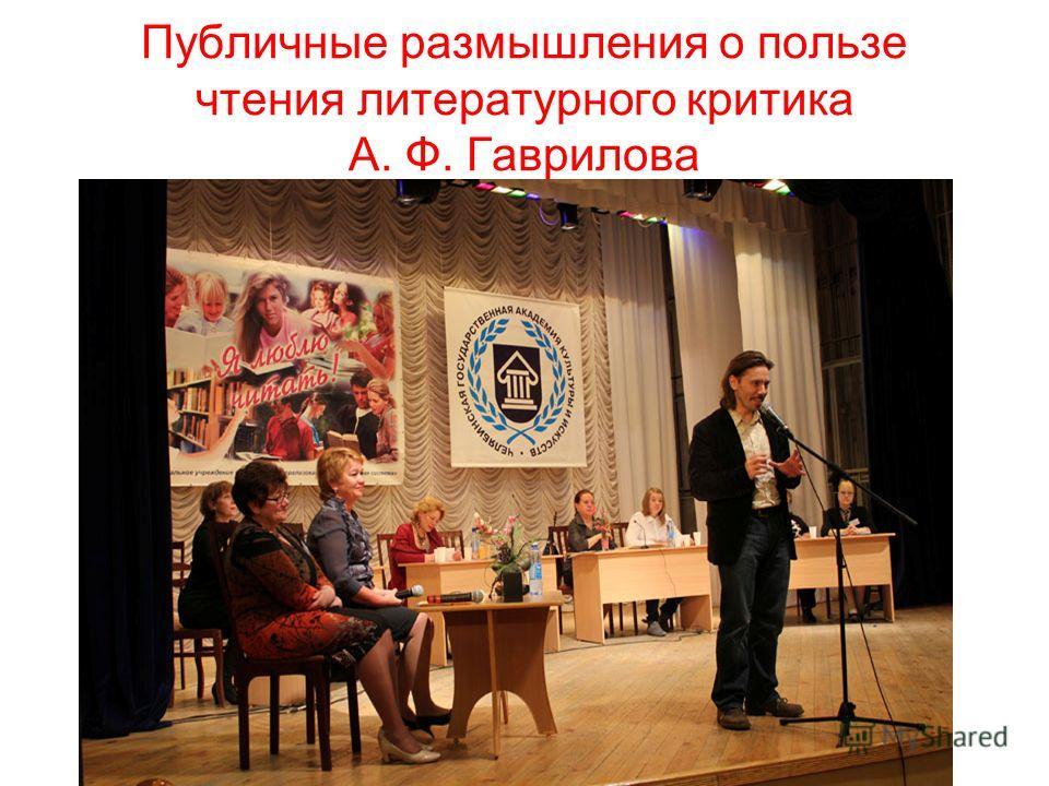 Публичные размышления о пользе чтения литературного критика А. Ф. Гаврилова
