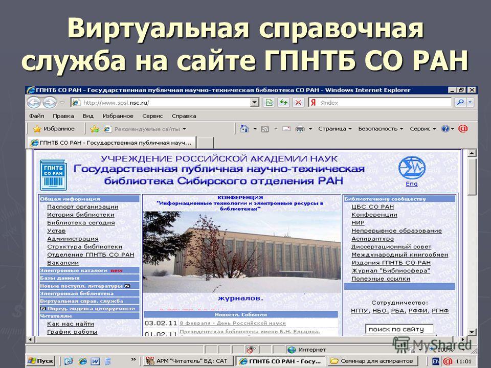 Виртуальная справочная служба на сайте ГПНТБ СО РАН