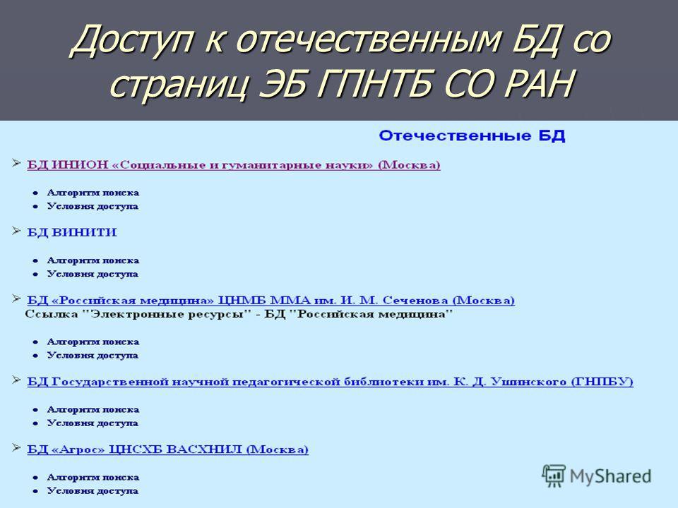 Доступ к отечественным БД со страниц ЭБ ГПНТБ СО РАН