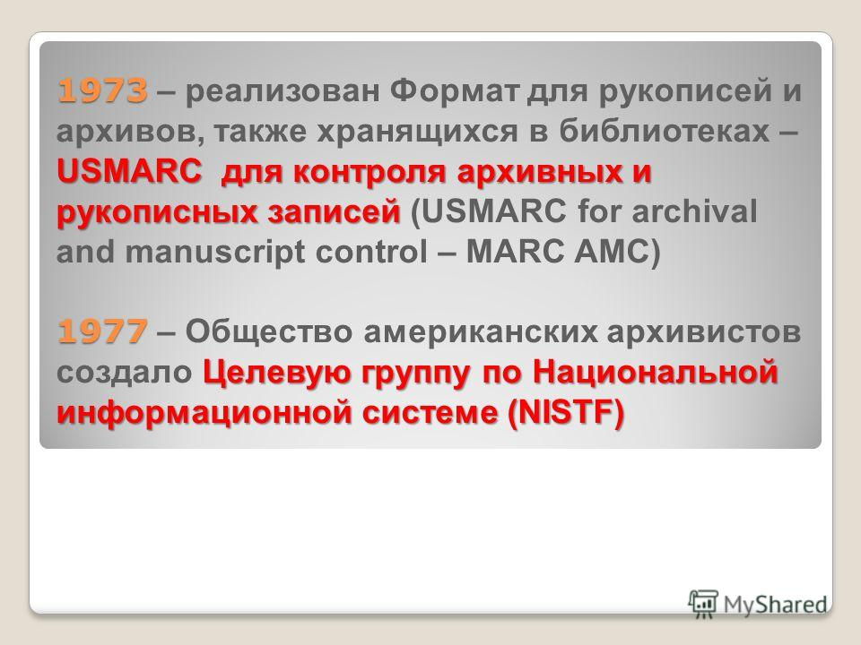 1973 USMARC для контроля архивных и рукописных записей 1977 Целевую группу по Национальной информационной системе (NISTF) 1973 – реализован Формат для рукописей и архивов, также хранящихся в библиотеках – USMARC для контроля архивных и рукописных зап