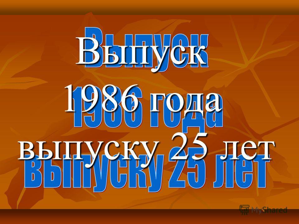 Выпуск 1986 года выпуску 25 лет
