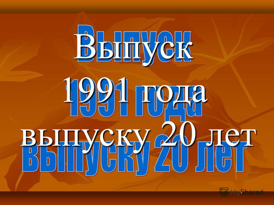 Выпуск 1991 года выпуску 20 лет