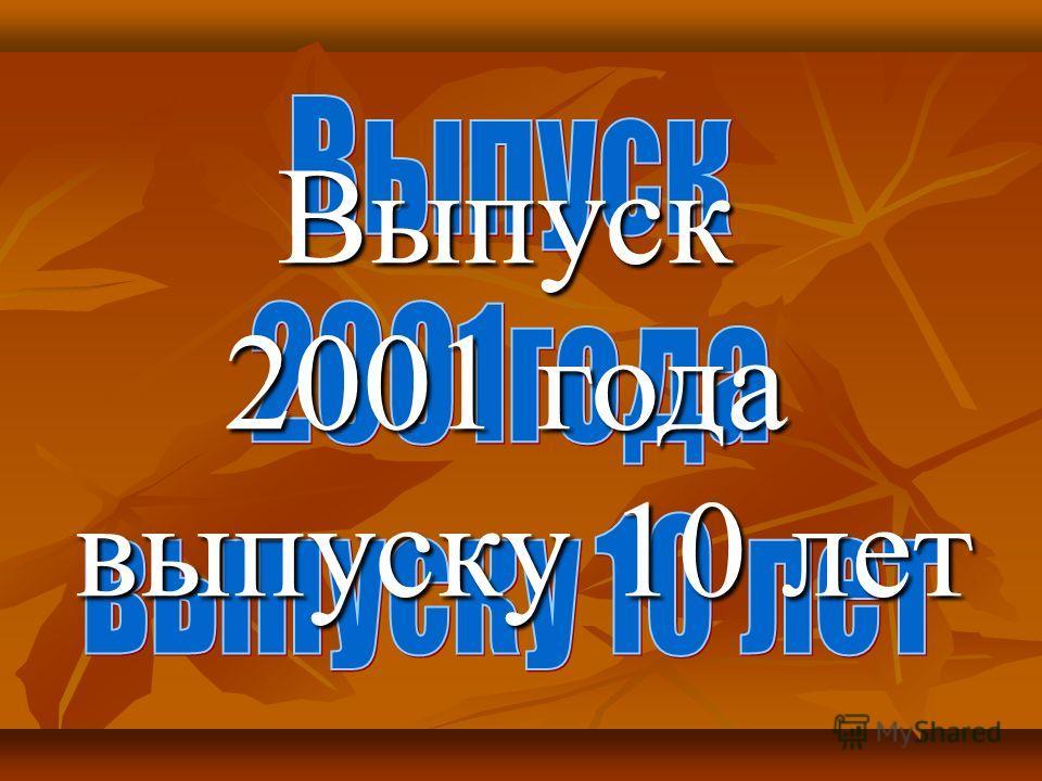 Выпуск 2001 года выпуску 10 лет