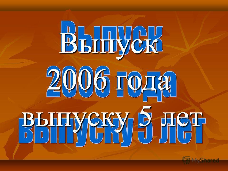 Выпуск 2006 года выпуску 5 лет