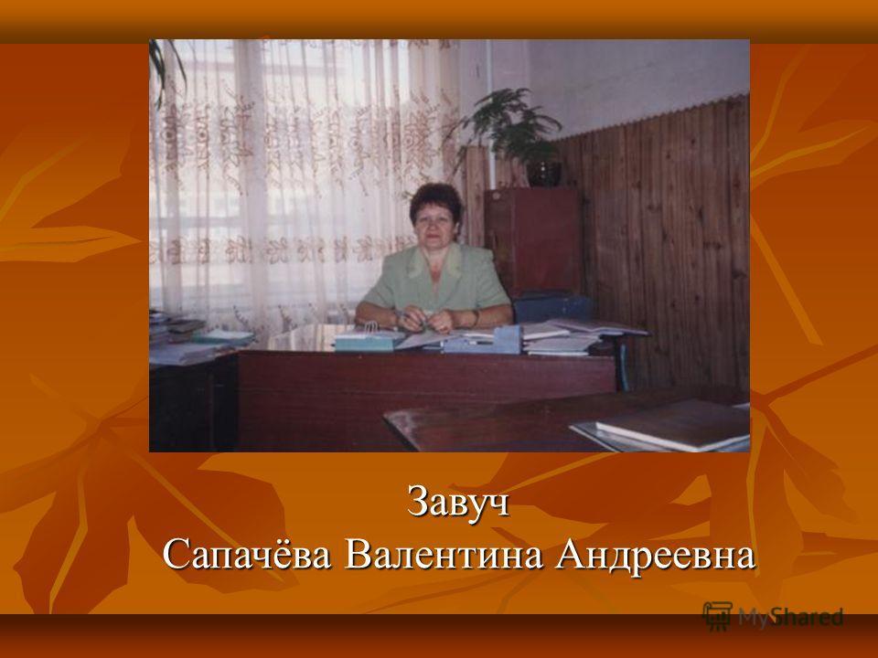 Завуч Сапачёва Валентина Андреевна