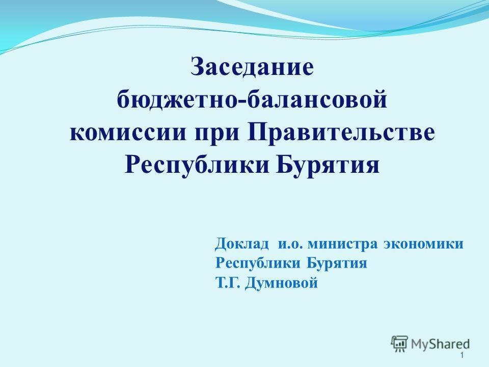 Доклад и.о. министра экономики Республики Бурятия Т.Г. Думновой Заседание бюджетно-балансовой комиссии при Правительстве Республики Бурятия 1