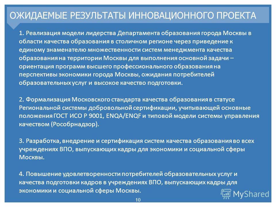 10 ОЖИДАЕМЫЕ РЕЗУЛЬТАТЫ ИННОВАЦИОННОГО ПРОЕКТА 1. Реализация модели лидерства Департамента образования города Москвы в области качества образования в столичном регионе через приведение к единому знаменателю множественности систем менеджмента качества