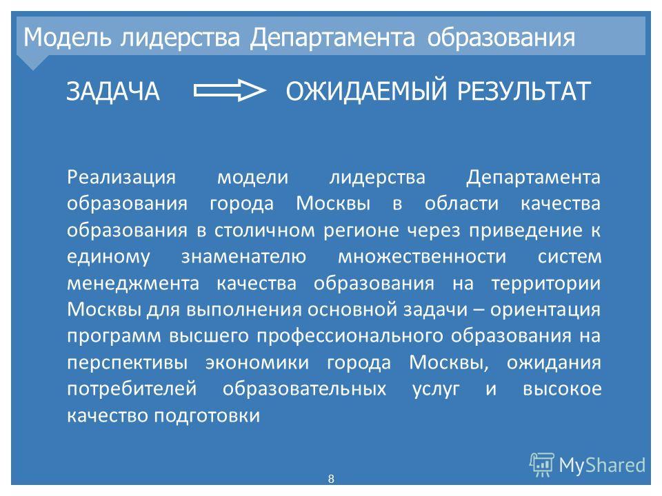 Модель лидерства Департамента образования 8 Реализация модели лидерства Департамента образования города Москвы в области качества образования в столичном регионе через приведение к единому знаменателю множественности систем менеджмента качества образ