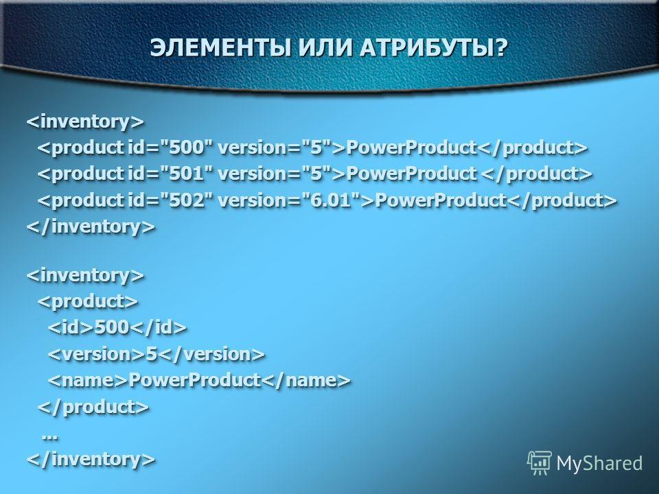 ЭЛЕМЕНТЫ ИЛИ АТРИБУТЫ?  PowerProduct PowerProduct    500 500 5 5 PowerProduct PowerProduct...... 500 500 5 5 PowerProduct PowerProduct......
