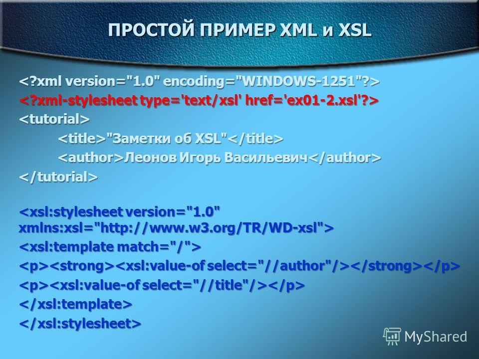 Заметки об XSL Заметки об XSL Леонов Игорь Васильевич Леонов Игорь Васильевич  ПРОСТОЙ ПРИМЕР XML и XSL