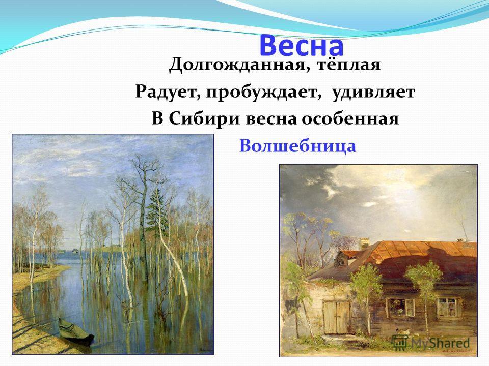 Весна Долгожданная, тёплая Радует, пробуждает, удивляет В Сибири весна особенная Волшебница