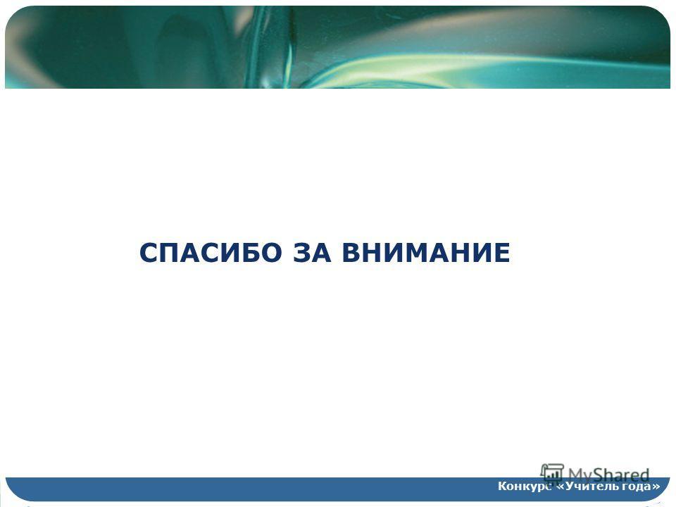 СПАСИБО ЗА ВНИМАНИЕ Конкурс «Учитель года»