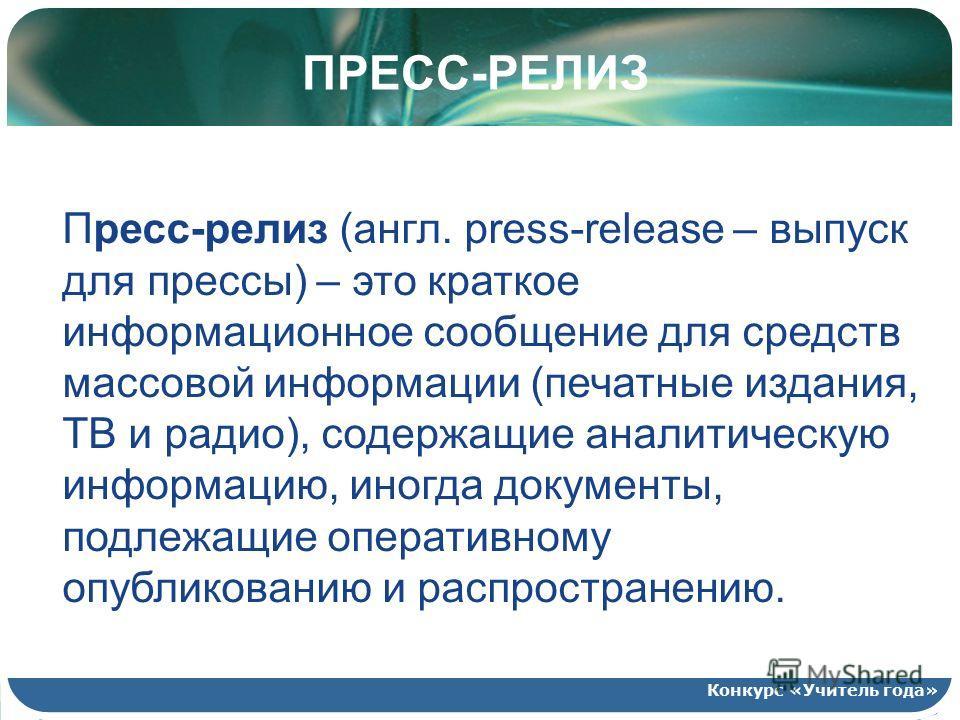 ПРЕСС-РЕЛИЗ Пресс-релиз (англ. press-release – выпуск для прессы) – это краткое информационное сообщение для средств массовой информации (печатные издания, ТВ и радио), содержащие аналитическую информацию, иногда документы, подлежащие оперативному оп