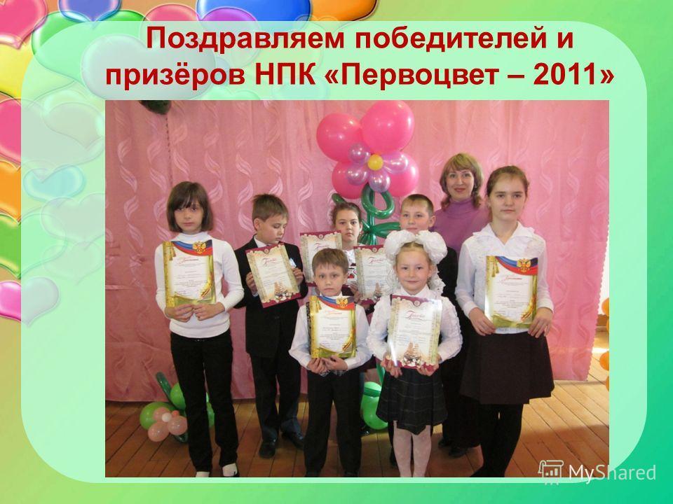 Поздравляем победителей и призёров НПК «Первоцвет – 2011»