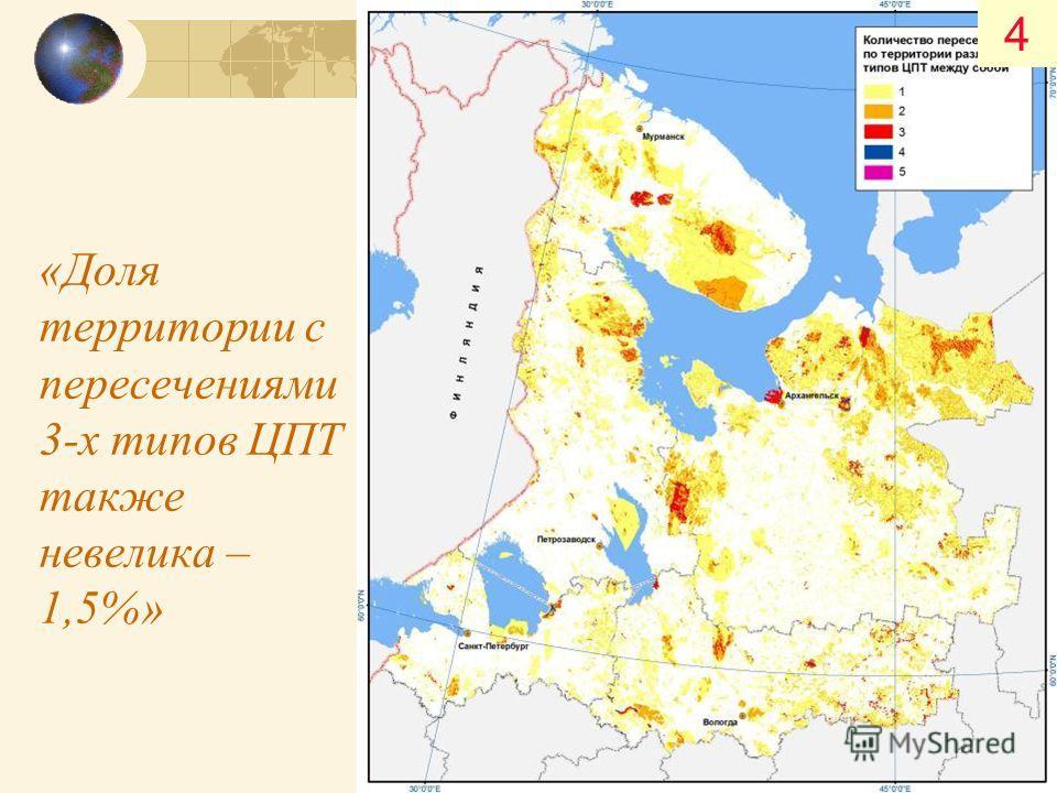 «Доля территории с пересечениями 3-х типов ЦПТ также невелика – 1,5%» 4