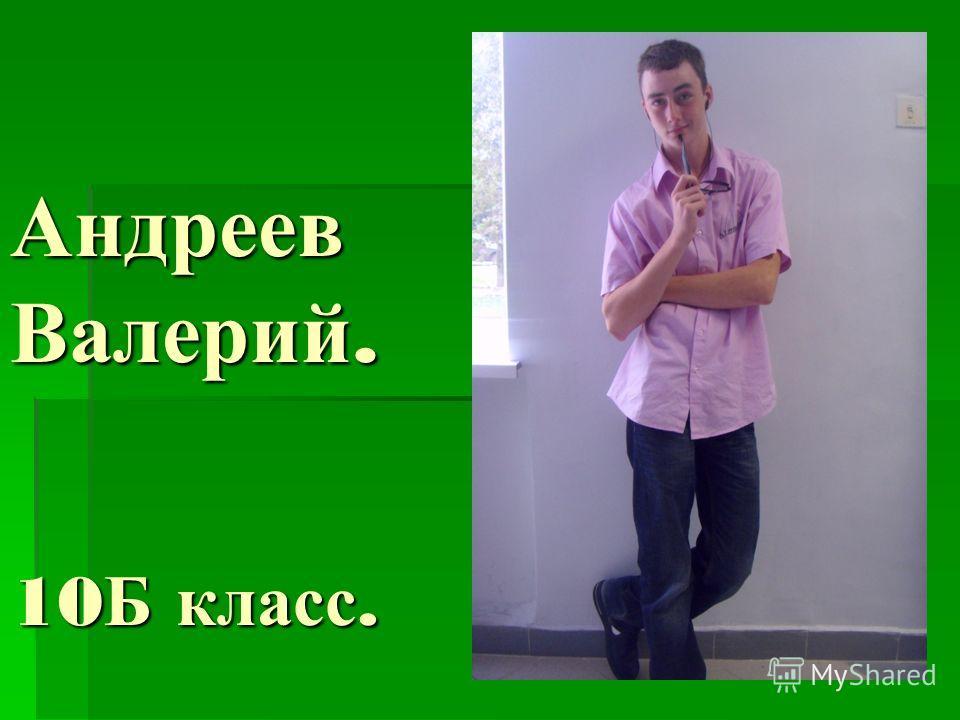 Андреев Валерий. 10 Б класс.