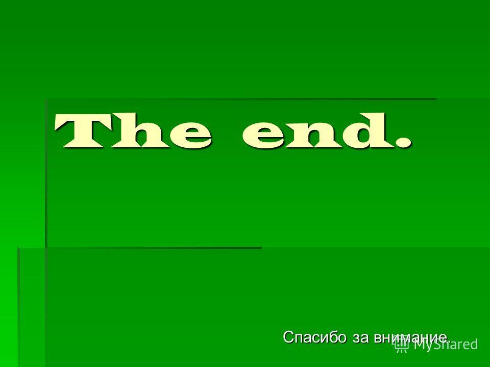 The end. Спасибо за внимание.