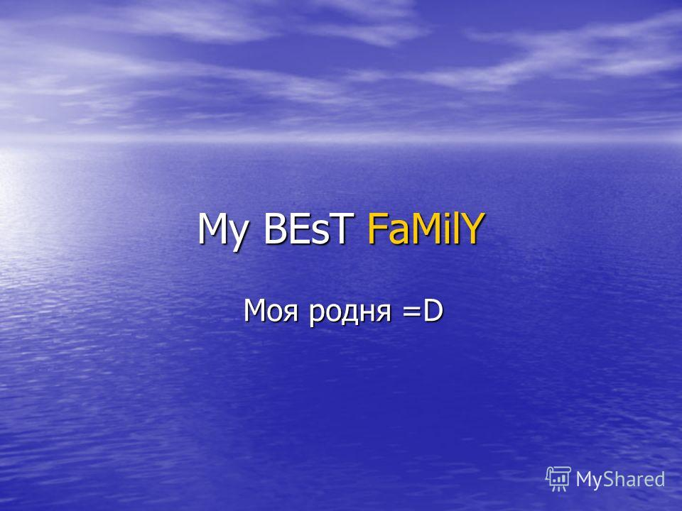 My BEsT FaMilY Моя родня =D
