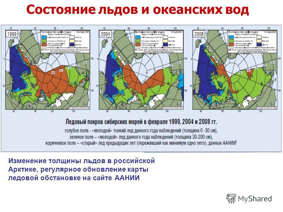 Изменение толщины льдов в российской Арктике, регулярное обновление карты ледовой обстановке на сайте ААНИИ Состояние льдов и океанских вод