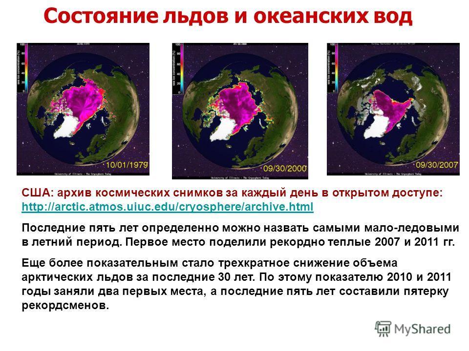 США: архив космических снимков за каждый день в открытом доступе: http://arctic.atmos.uiuc.edu/cryosphere/archive.html http://arctic.atmos.uiuc.edu/cryosphere/archive.html Последние пять лет определенно можно назвать самыми мало-ледовыми в летний пер