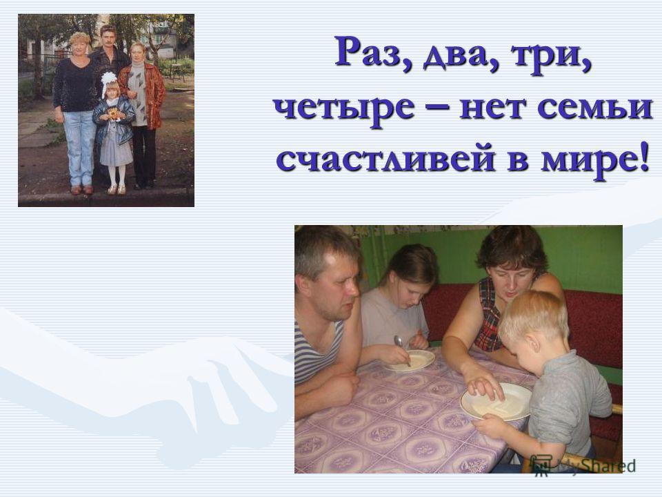 Раз, два, три, четыре – нет семьи счастливей в мире!