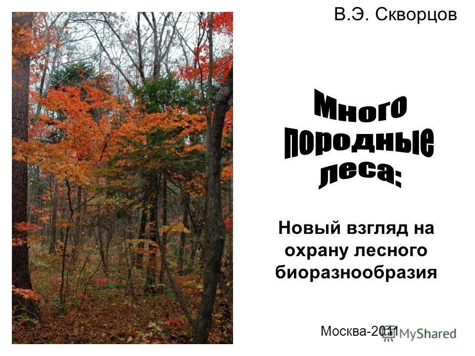 Новый взгляд на охрану лесного биоразнообразия В.Э. Скворцов Москва-2011