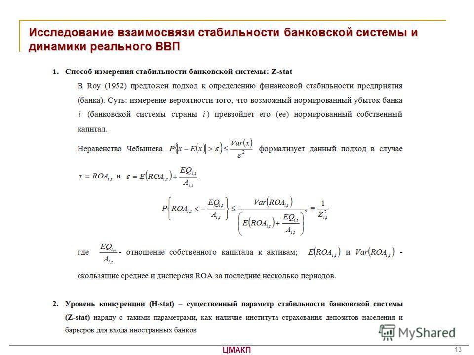 ЦМАКП 13 Исследование взаимосвязи стабильности банковской системы и динамики реального ВВП