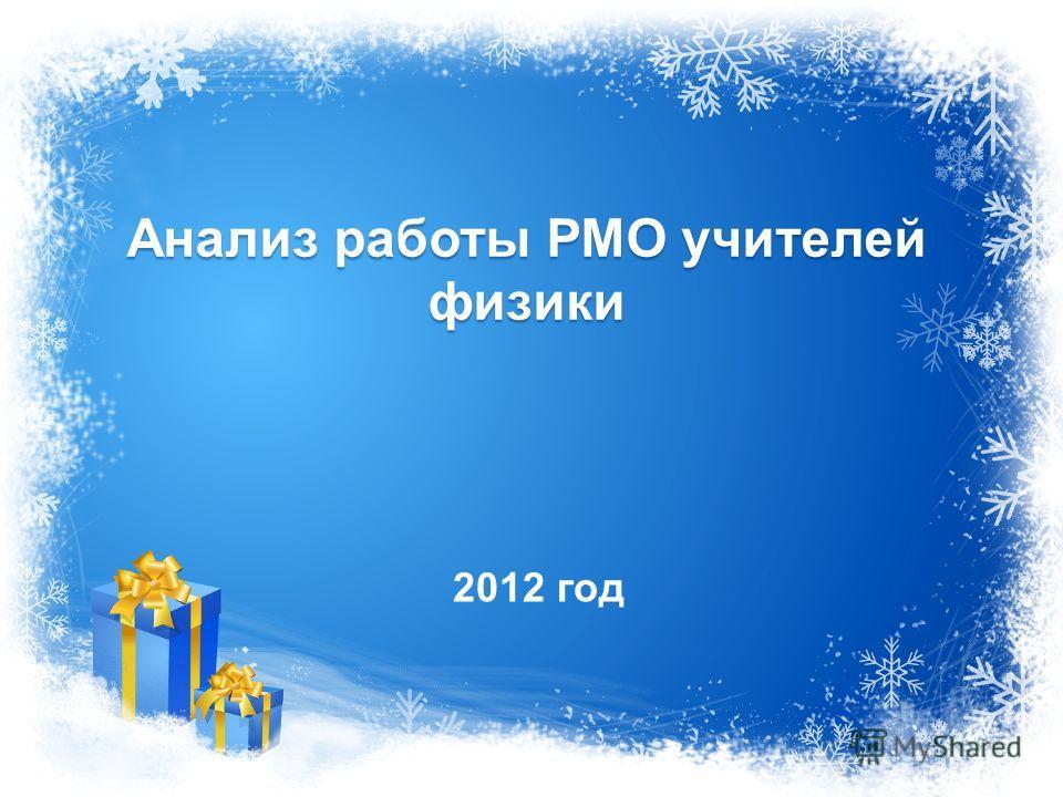 Анализ работы РМО учителей физики 2012 год