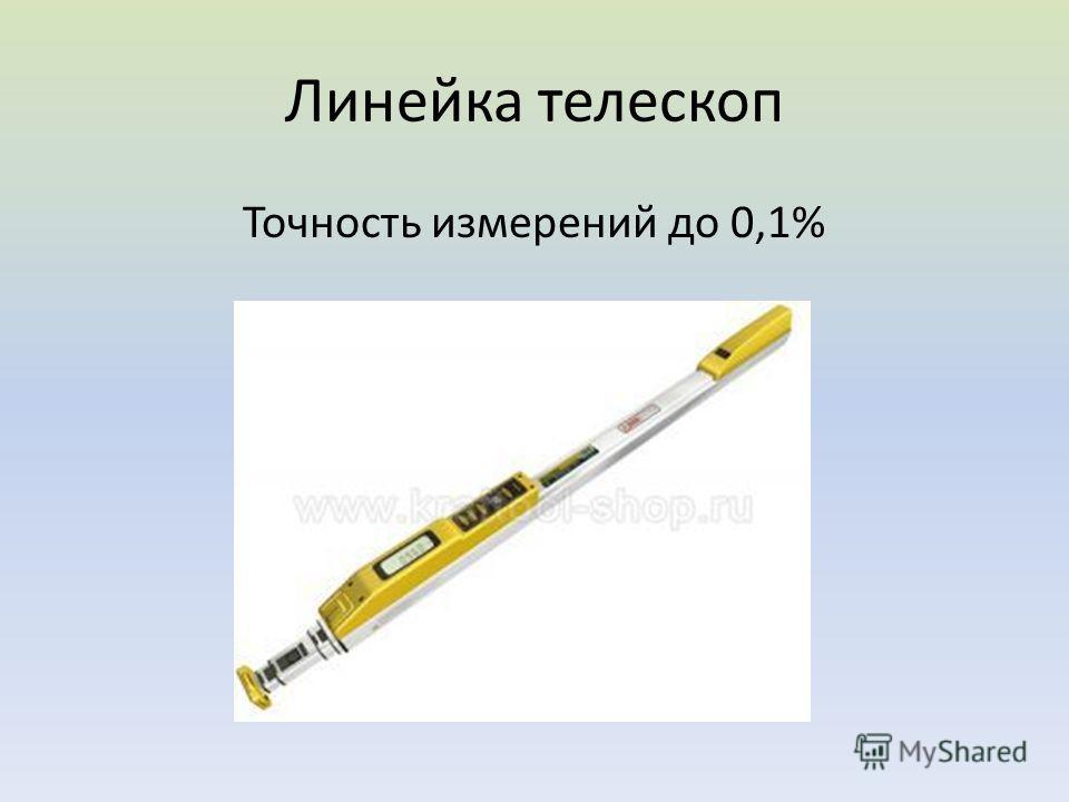 Линейка телескоп Точность измерений до 0,1%
