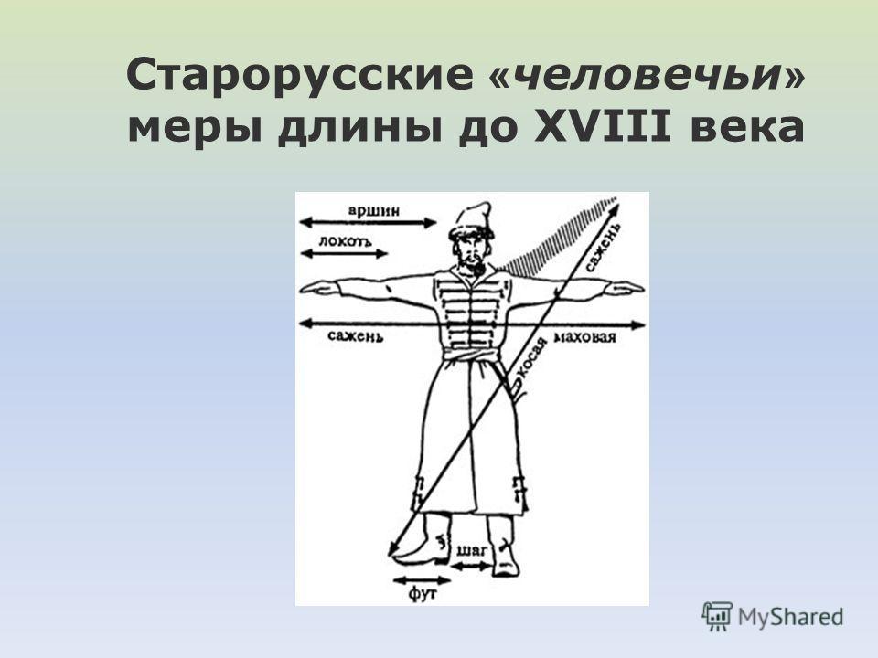 Старорусские « человечьи » меры длины до XVIII века