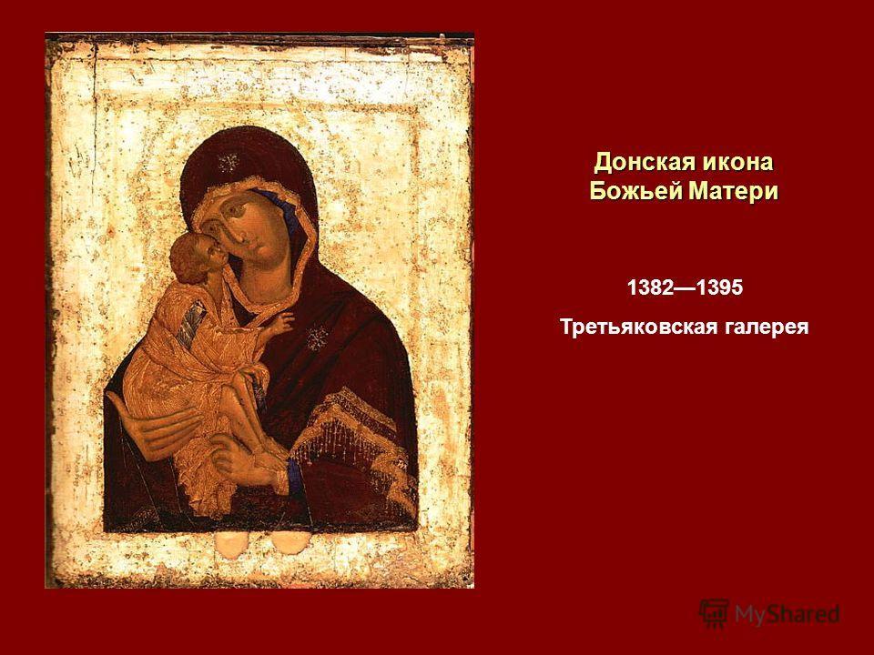Донская икона Божьей Матери 13821395 Третьяковская галерея