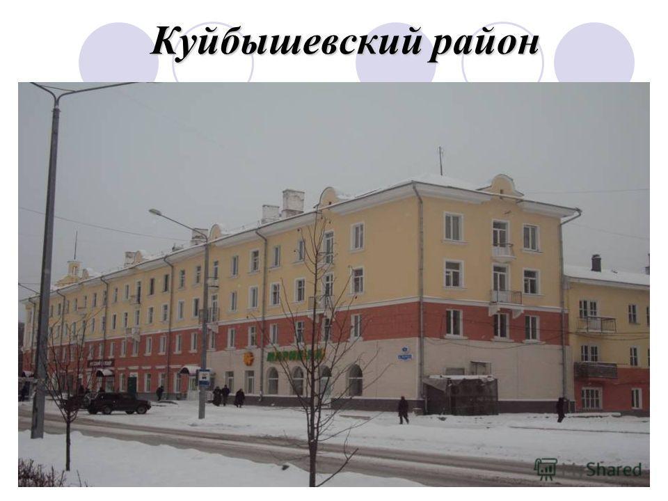 Куйбышевский район