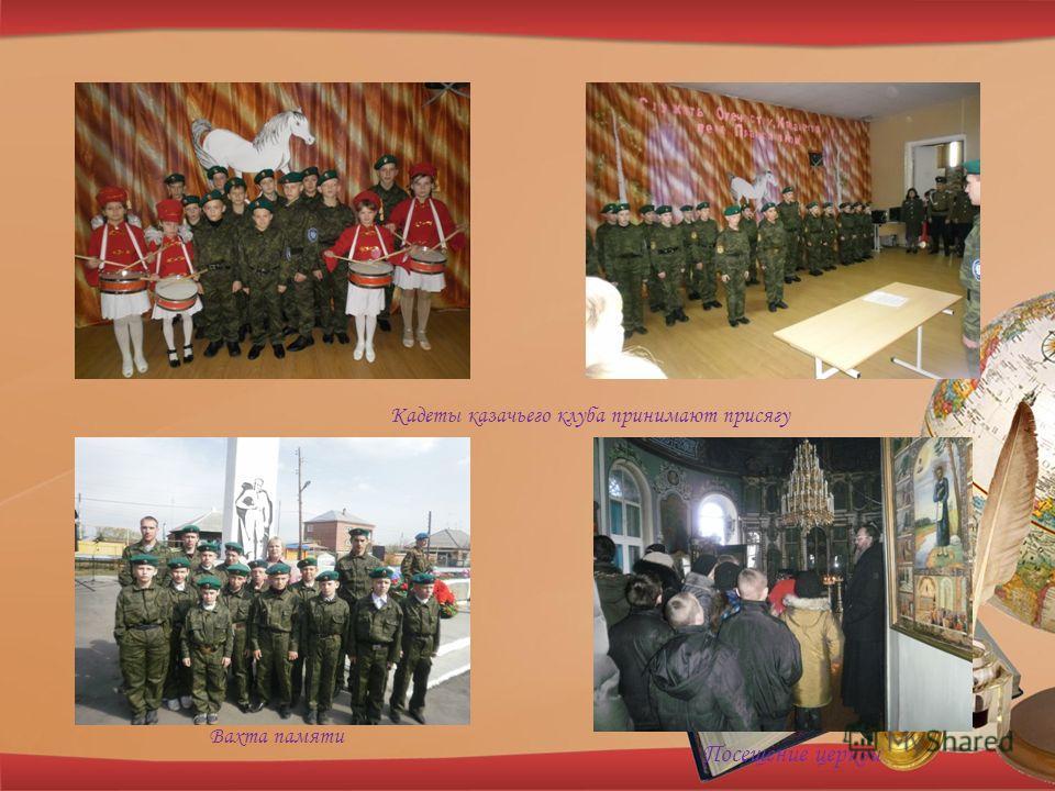 Кадеты казачьего клуба принимают присягу Вахта памяти Посещение церкви