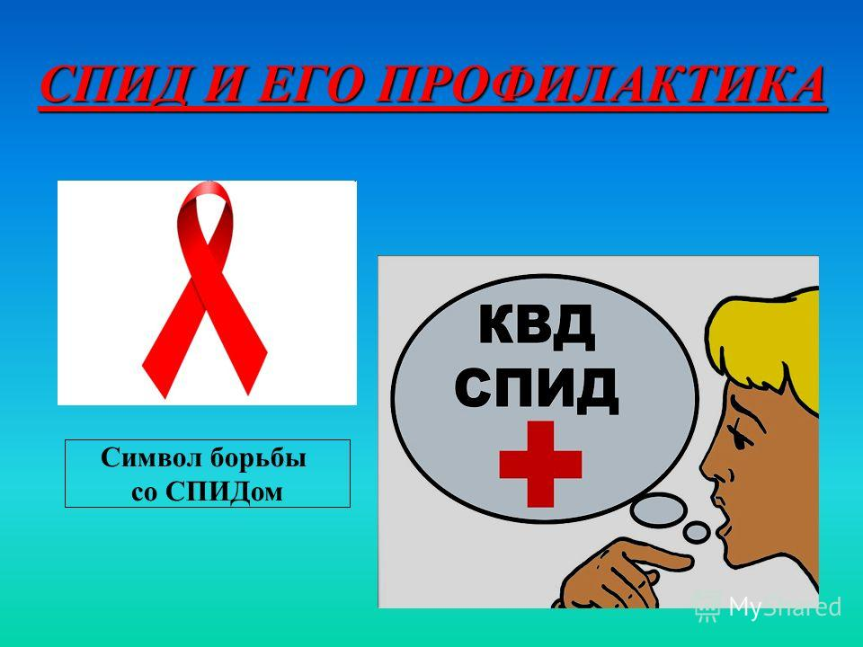 СПИД И ЕГО ПРОФИЛАКТИКА Символ борьбы со СПИДом