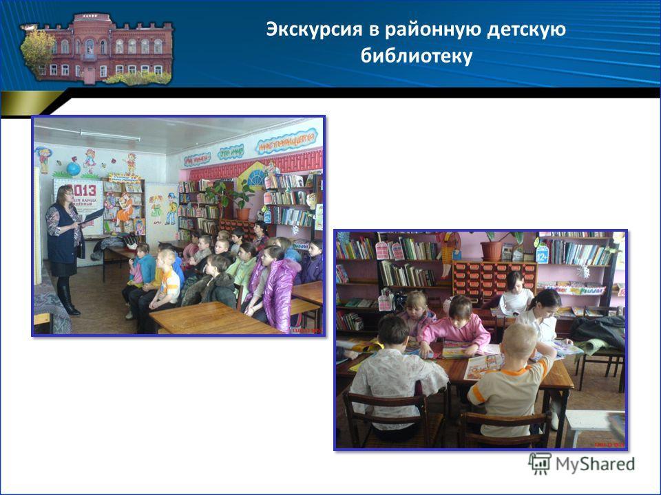 Экскурсия в районную детскую библиотеку